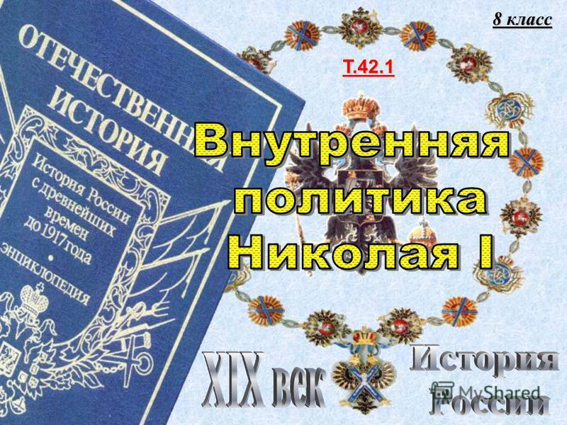 Т.42.1 8 класс