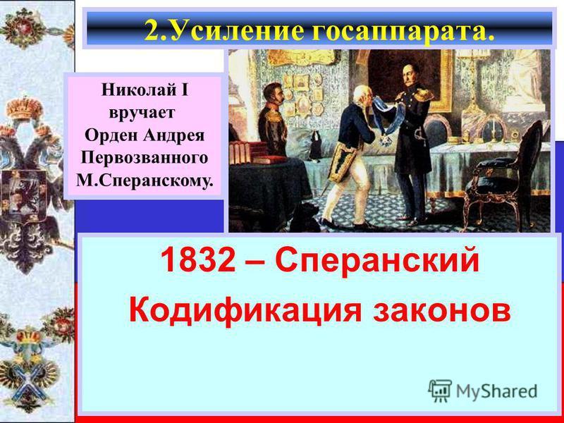 1832 – Сперанский Кодификация законов 2. Усиление госаппарата. Николай I вручает Орден Андрея Первозванного М.Сперанскому.