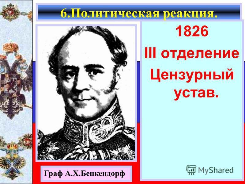 1826 III отделение Цензурный устав. 6. Политическая реакция. Граф А.Х.Бенкендорф