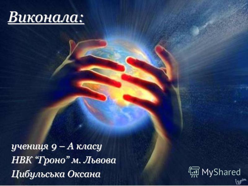 Виконала: учениця 9 – А класу НВК Гроно м. Львова Цибульська Оксана