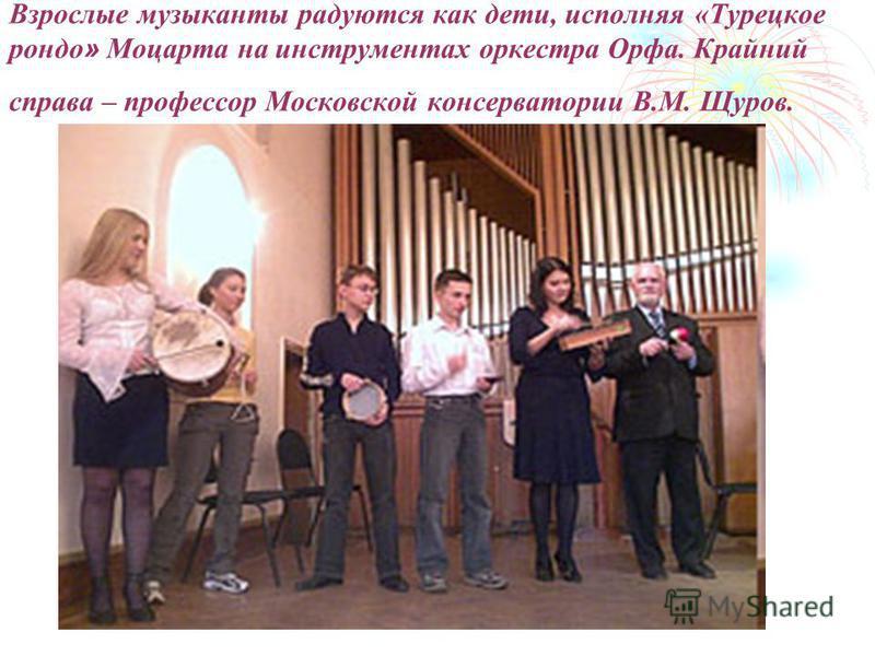 Взрослые музыканты радуются как дети, исполняя «Турецкое рондо » Моцарта на инструментах оркестра Орфа. Крайний справа – профессор Московской консерватории В.М. Щуров.