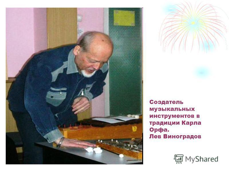 Создатель музыкальных инструментов в традиции Карла Орфа. Лев Виноградов