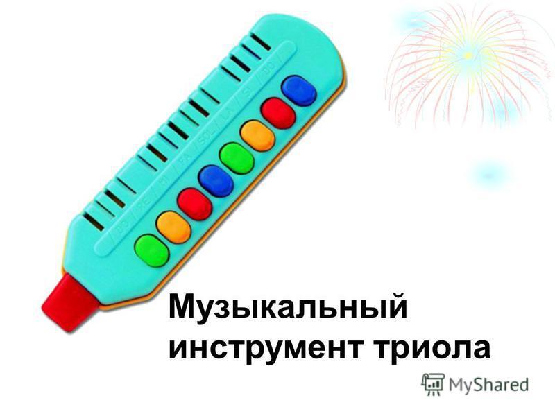 Музыкальный инструмент триола