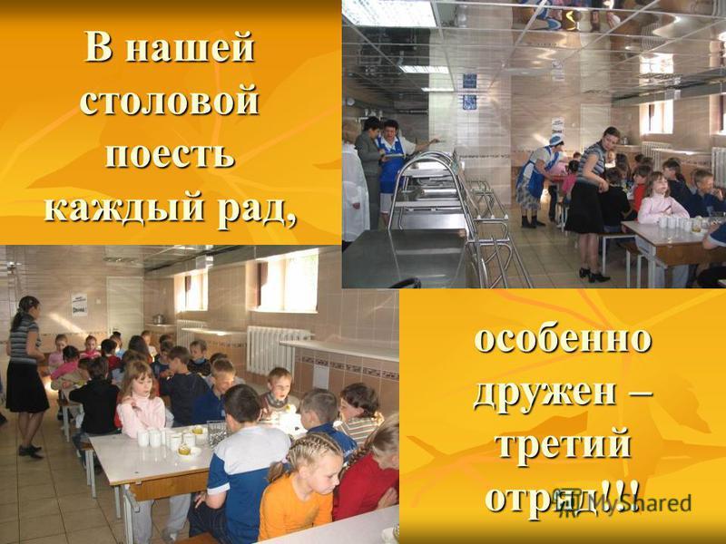 В нашей столовой поесть каждый рад, особенно дружен – третий отряд!!!