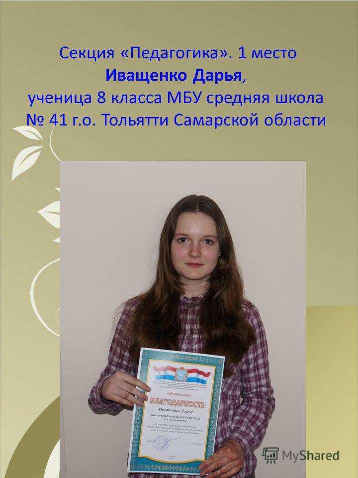 Секция «Педагогика». 1 место Иващенко Дарья, ученица 8 класса МБУ средняя школа 41 г.о. Тольятти Самарской области