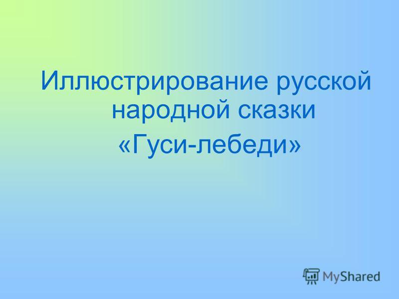Иллюстрирование русской народной сказки «Гуси-лебеди»