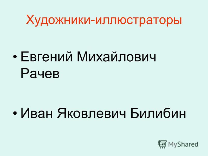 Художники-иллюстраторы Евгений Михайлович Рачев Иван Яковлевич Билибин