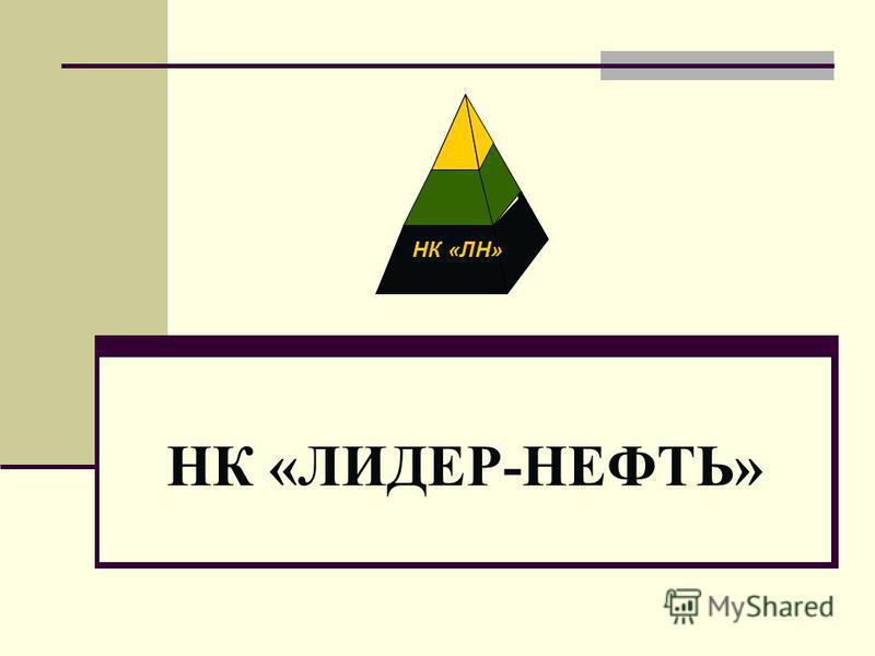 НК «ЛИДЕР-НЕФТЬ» НК «ЛН»