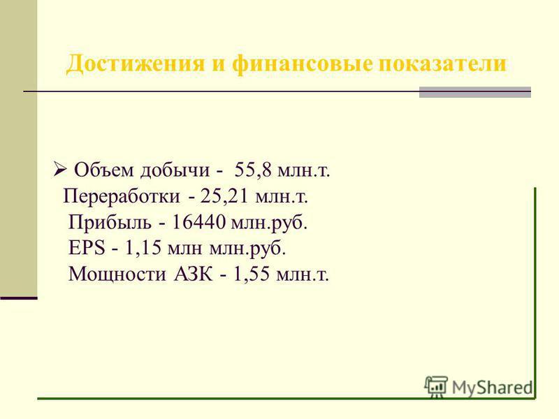 Достижения и финансовые показатели Объем добычи - 55,8 млн.т. Переработки - 25,21 млн.т. Прибыль - 16440 млн.руб. EPS - 1,15 млн млн.руб. Мощности АЗК - 1,55 млн.т.