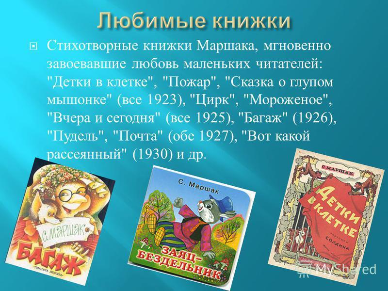 Стихотворные книжки Маршака, мгновенно завоевавшие любовь маленьких читателей :