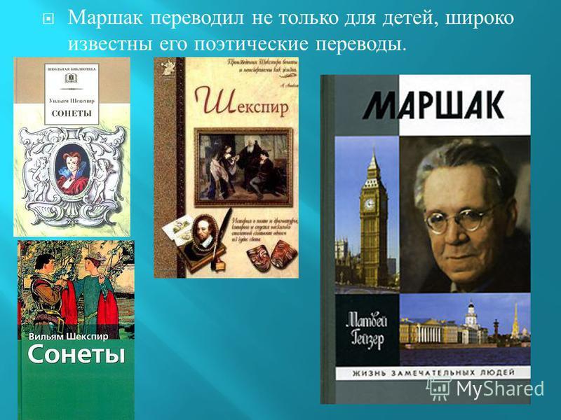 Маршак переводил не только для детей, широко известны его поэтические переводы.