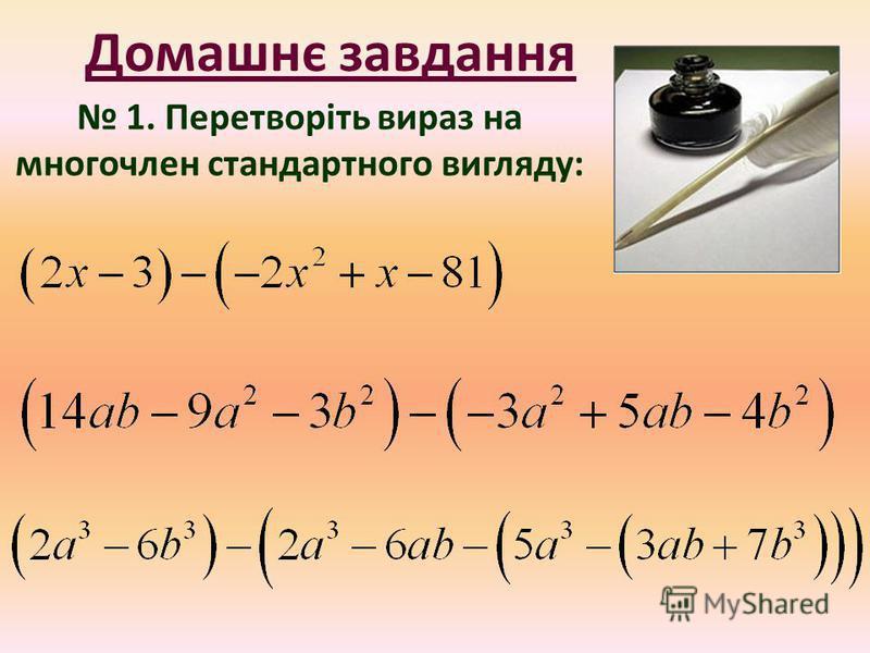 Домашнє завдання 1. Перетворіть вираз на многочлен стандартного вигляду:
