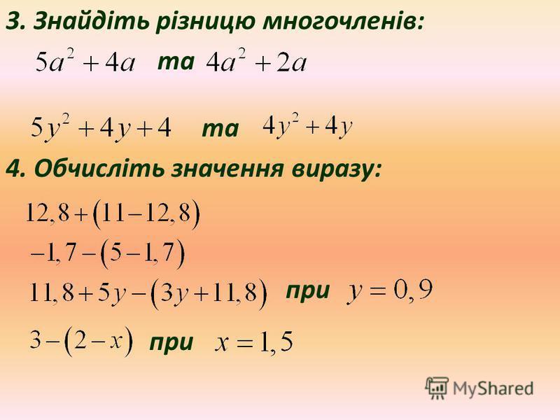 3. Знайдіть різницю многочленів: та 4. Обчисліть значення виразу: при