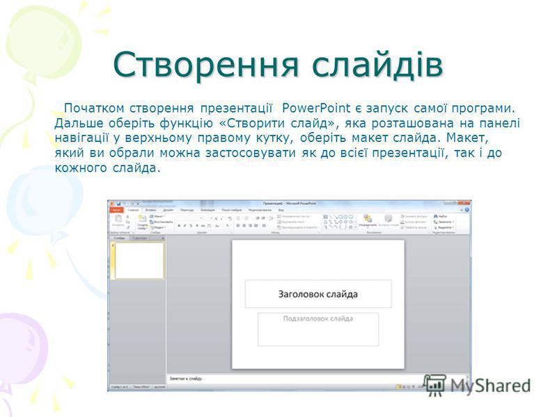 Створення слайдів Початком створення презентації PowerPoint є запуск самої програми. Дальше оберіть функцію «Створити слайд», яка розташована на панелі навігації у верхньому правому кутку, оберіть макет слайда. Макет, який ви обрали можна застосовува
