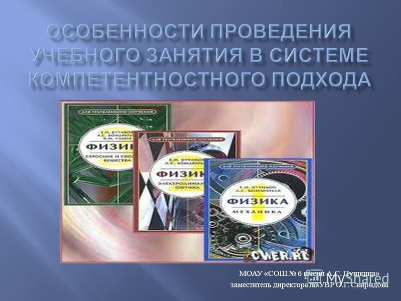 МОАУ « СОШ 6 имени А. С. Пушкина » заместитель директора по УВР О. Г. Свиридова
