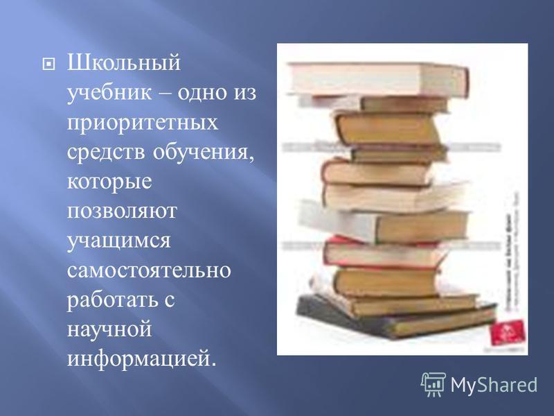 Школьный учебник – одно из приоритетных средств обучения, которые позволяют учащимся самостоятельно работать с научной информацией.