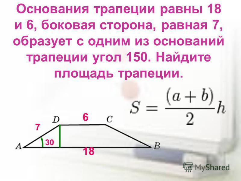 Основания трапеции равны 18 и 6, боковая сторона, равная 7, образует с одним из оснований трапеции угол 150. Найдите площадь трапеции. 6 18 30 7