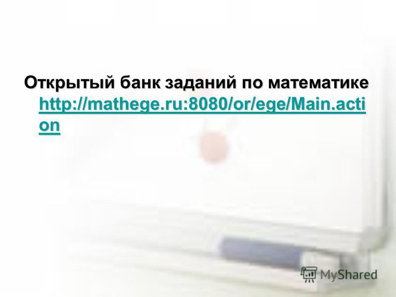Открытый банк заданий по математике http://mathege.ru:8080/or/ege/Main.acti on http://mathege.ru:8080/or/ege/Main.acti on http://mathege.ru:8080/or/ege/Main.acti on