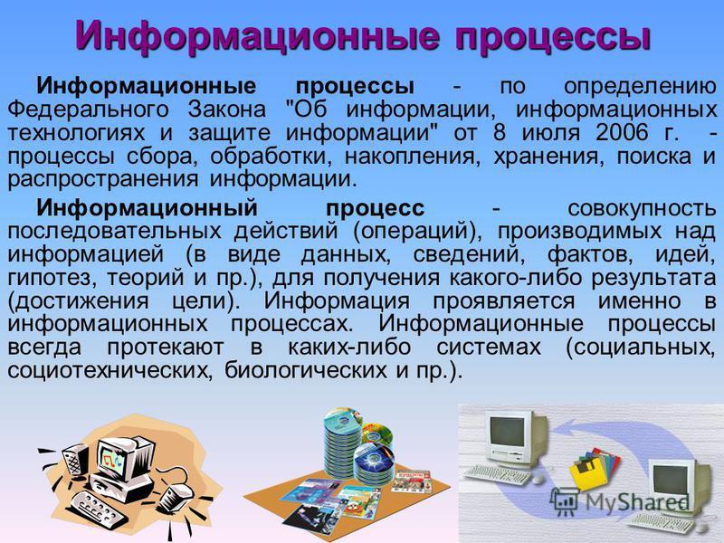 Проявление информационной культуры в конкретных навыках по использованию технических устройств; в способности использовать в своей деятельности компьютерную информационную технологию; в умении извлекать информацию из различных источников: как из пери