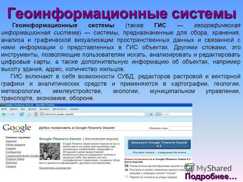 Информационно-правовые системы Контур-Норматив это справочно-правовой сервис, функционирующий в режиме он- лайн, с помощью которого руководители, бухгалтеры, специалисты по кадрам могут круглосуточно получать доступ к актуальным нормативным документа