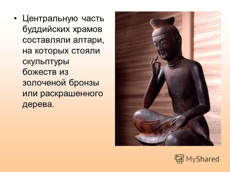 Центральную часть буддийских храмов составляли алтари, на которых стояли скульптуры божеств из золоченой бронзы или раскрашенного дерева.