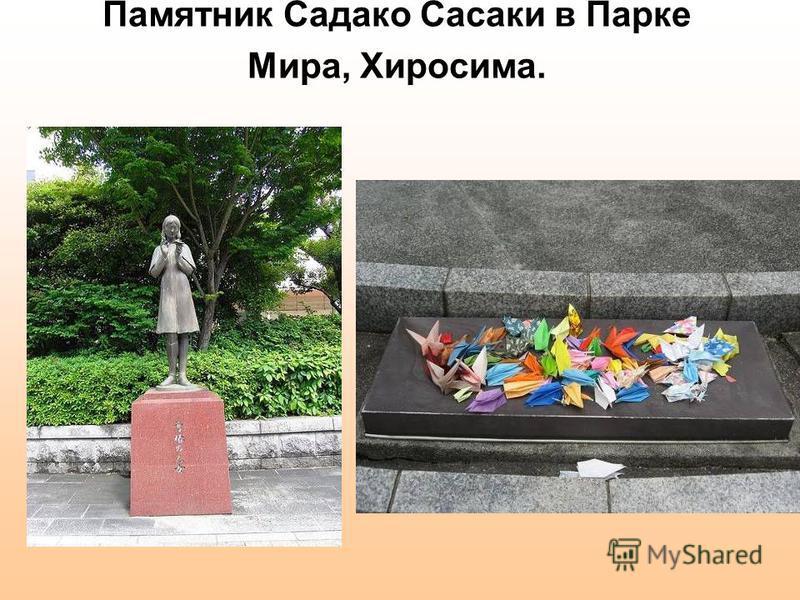 Памятник Садако Сасаки в Парке Мира, Хиросима.
