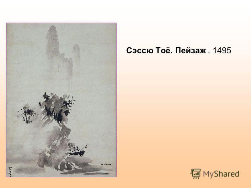 Сэссю Тоё. Пейзаж. 1495
