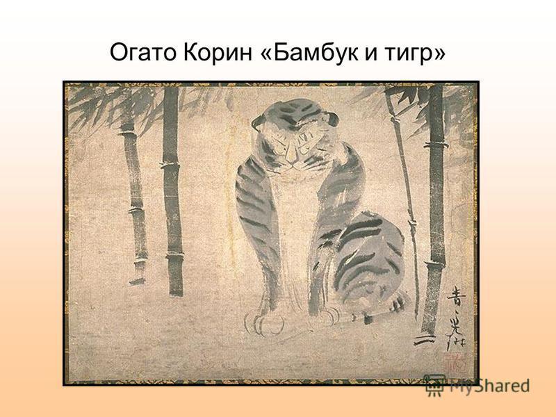 Огато Корин «Бамбук и тигр»