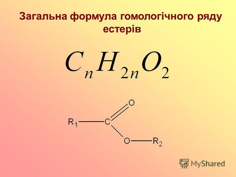 Загальна формула гомологічного ряду естерів