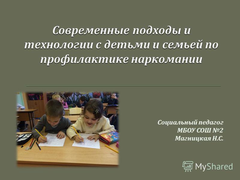 Социальный педагог МБОУ СОШ 2 Магницкая Н. С.