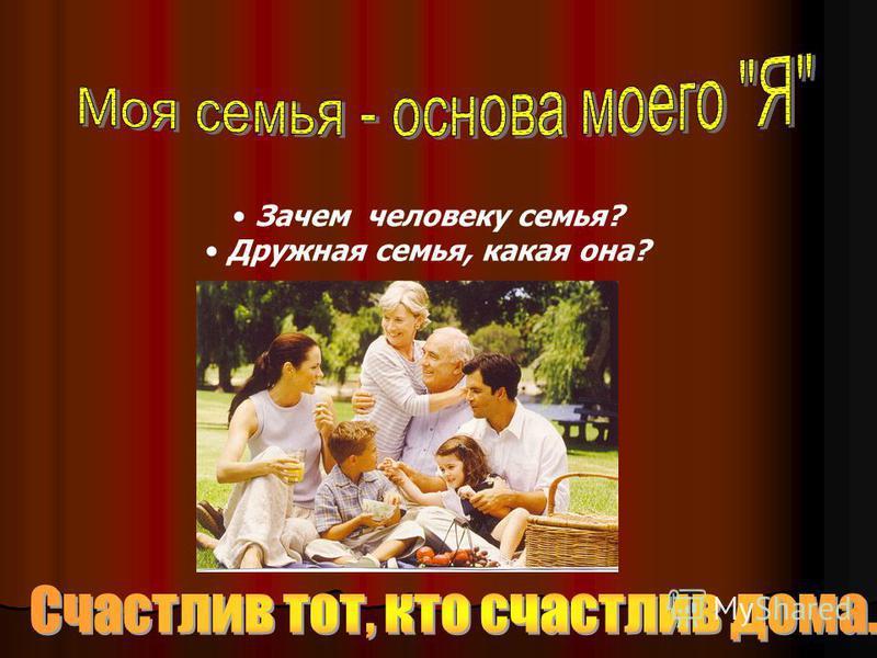 Зачем человеку семья? Дружная семья, какая она?