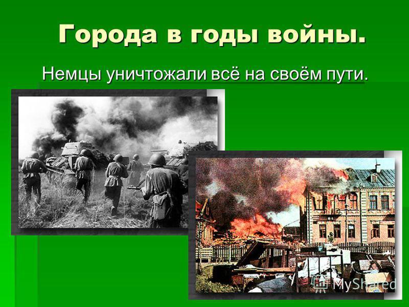 Города в годы войны. Города в годы войны. Немцы уничтожали всё на своём пути.