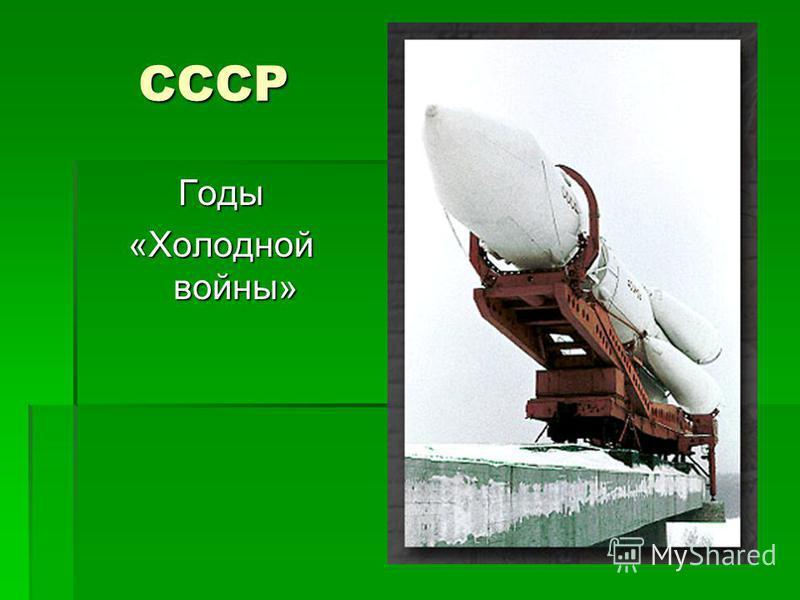 СССР Годы «Холодной войны»