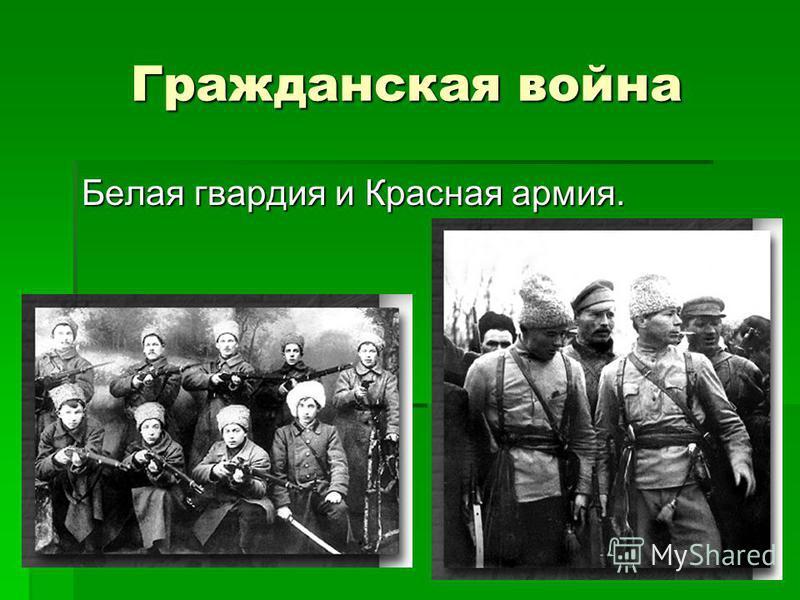 Гражданская война Белая гвардия и Красная армия.