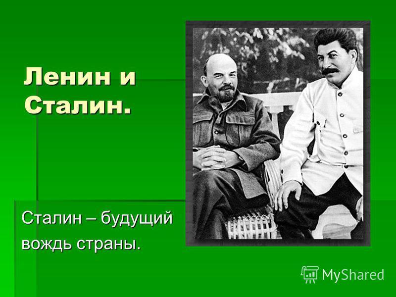 Ленин и Сталин. Сталин – будущий вождь страны.