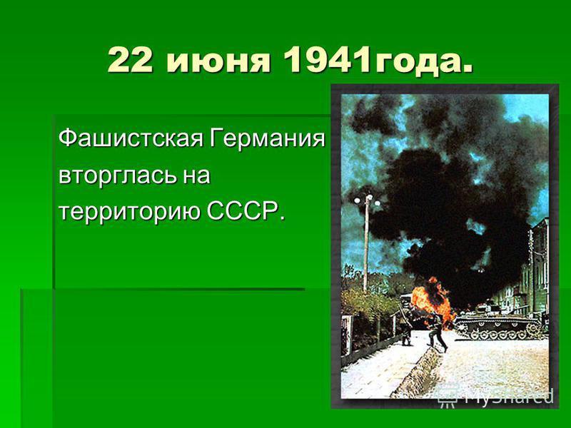 22 июня 1941 года. Фашистская Германия вторглась на территорию СССР.
