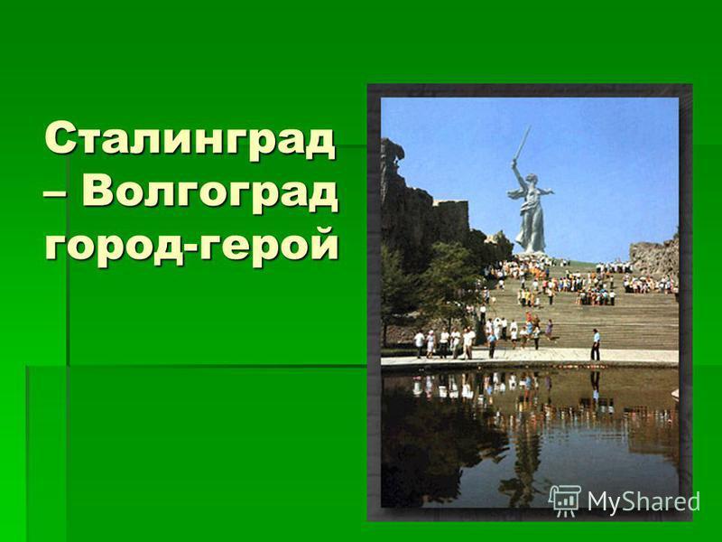 Сталинград – Волгоград город-герой