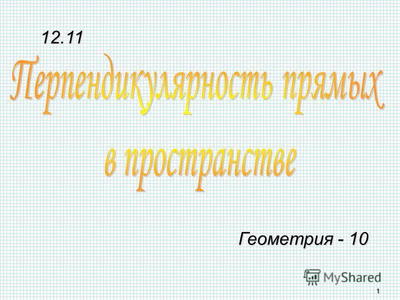 1 12.11 Геометрия - 10