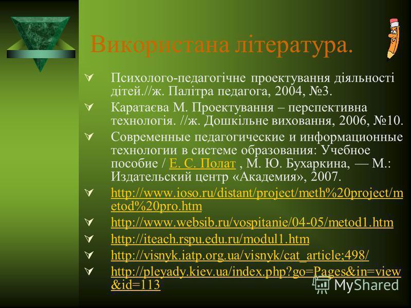 4. Узагальнення, аналізу та систематизації отриманих знань 5. Творчий етап. 6. Рефлексивно- оцінювальний етап. 1. Мотиваційний етап. 2. Інформаційний етап. 3. Репродуктивний етап.