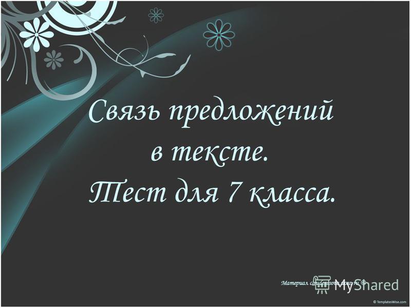 Cвязь предложений в тексте. Тест для 7 класса. Материал с rudenisova.ucoz.ru ©