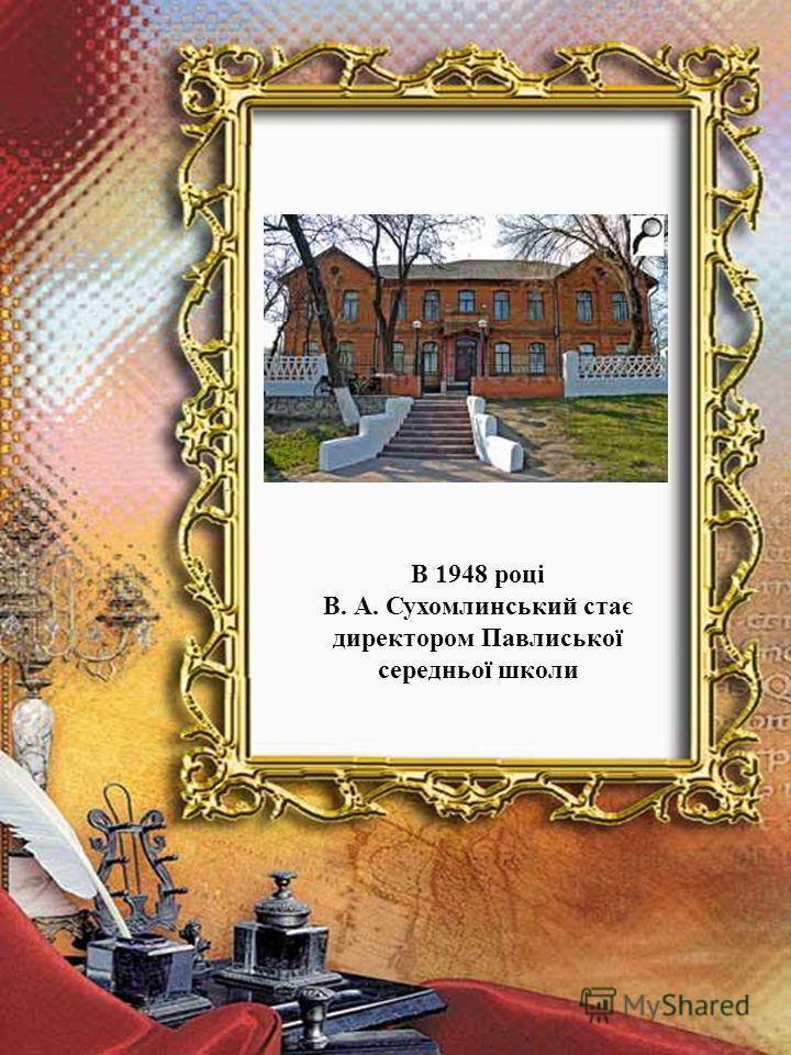 В 1948 році В. А. Сухомлинський стає директором Павлиської середньої школи