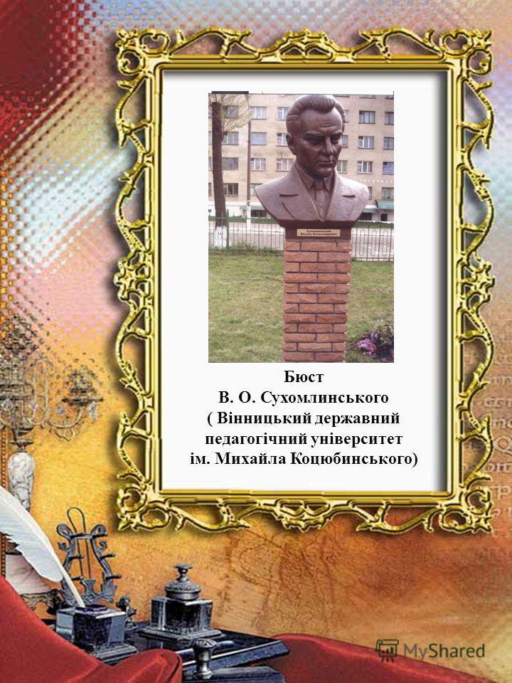 Бюст В. О. Сухомлинського ( Вінницький державний педагогічний університет ім. Михайла Коцюбинського)