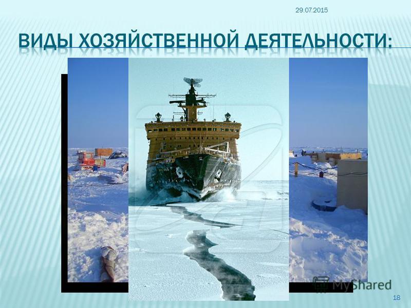 Северный морской путь СЕВЕРНЫЙ МОРСКОЙ ПУТЬ (СМП) (до нач. 20 в. назывался Северо-восточный проход), главная судоходная магистраль России в Арктике. Проходит по морям Сев. Ледовитого ок., соединяет европейские и дальневосточные порты. Длина (от Карск