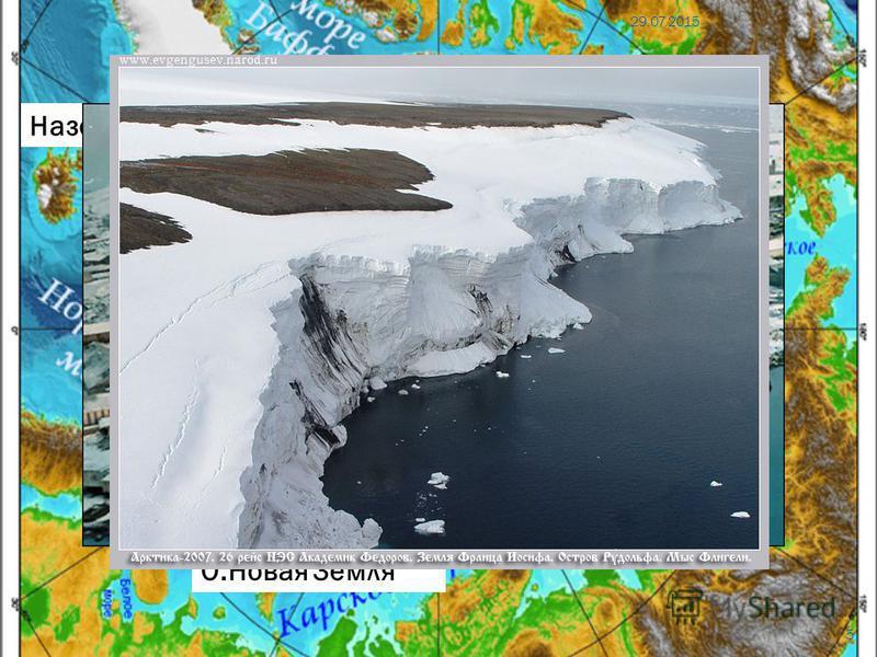 Евразия Северная Америка 90º с.ш. – северный полюс 29.07.2015 4