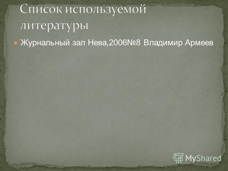 Журнальный зал Нева,20068 Владимир Армеев