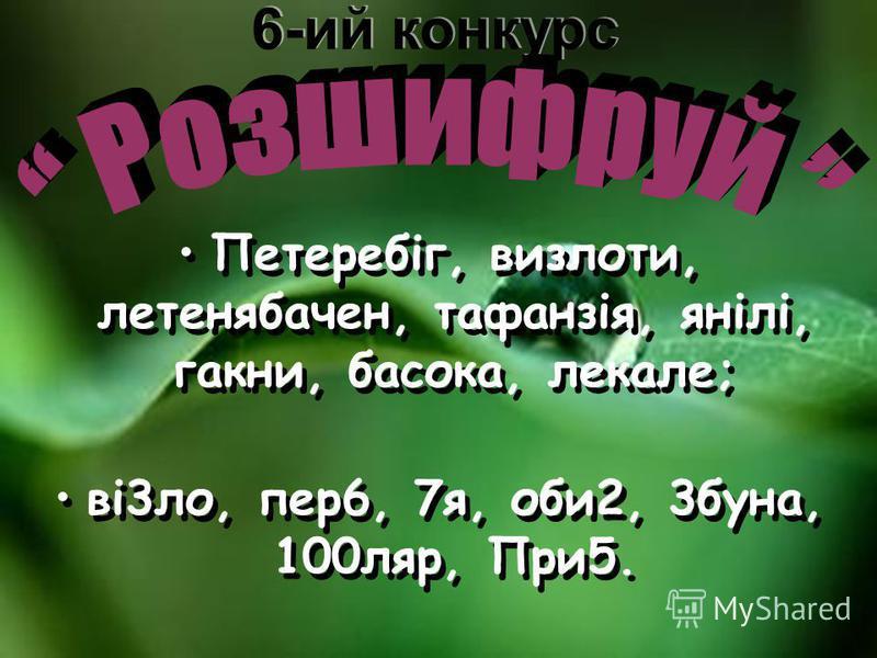 Петеребіг, визлоти, летенябачен, тафанзія, янілі, гакни, басока, лекале; ві3ло, пер6, 7я, оби2, 3буна, 100ляр, При5. Петеребіг, визлоти, летенябачен, тафанзія, янілі, гакни, басока, лекале; ві3ло, пер6, 7я, оби2, 3буна, 100ляр, При5. 6-ий конкурс