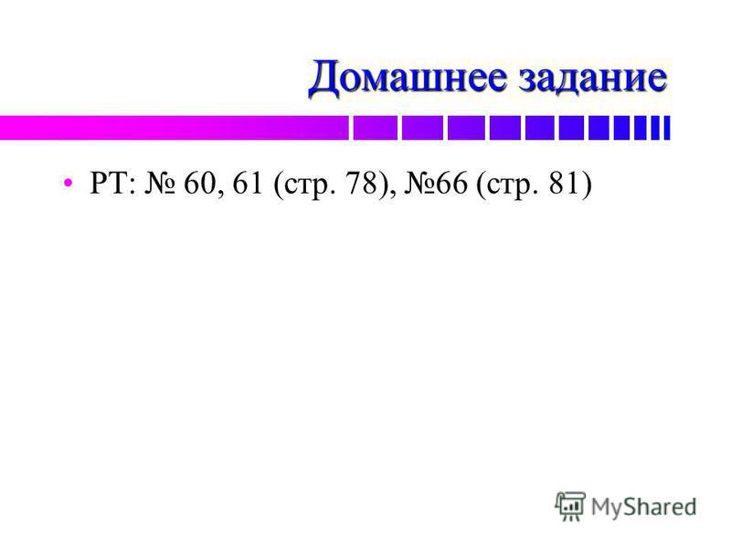 Домашнее задание РТ: 60, 61 (стр. 78), 66 (стр. 81)