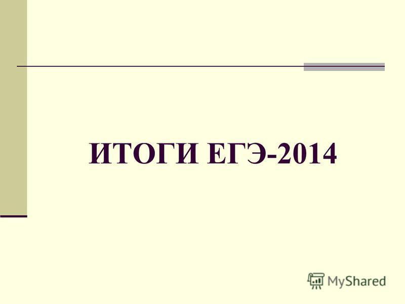 ИТОГИ ЕГЭ-2014