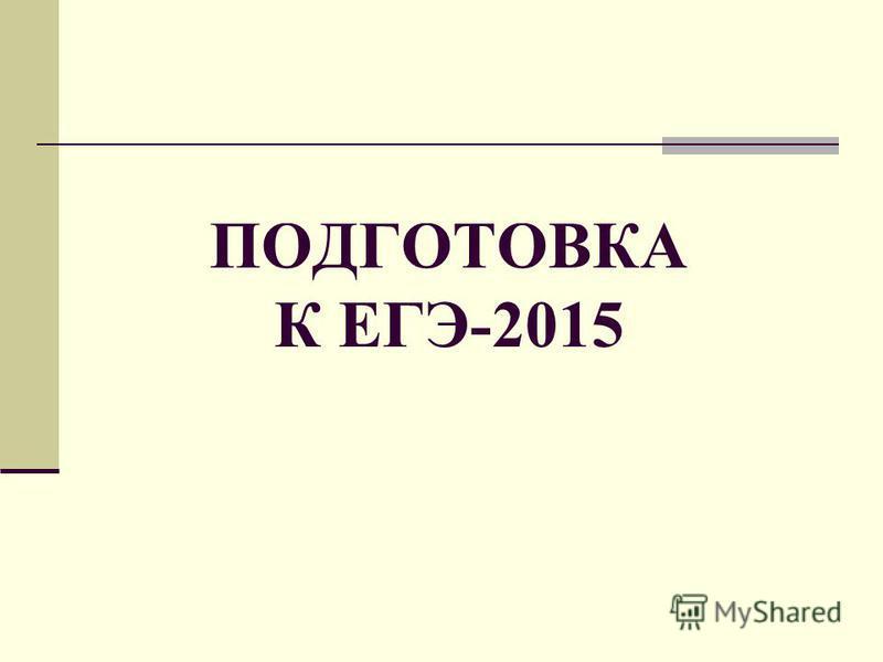 ПОДГОТОВКА К ЕГЭ-2015