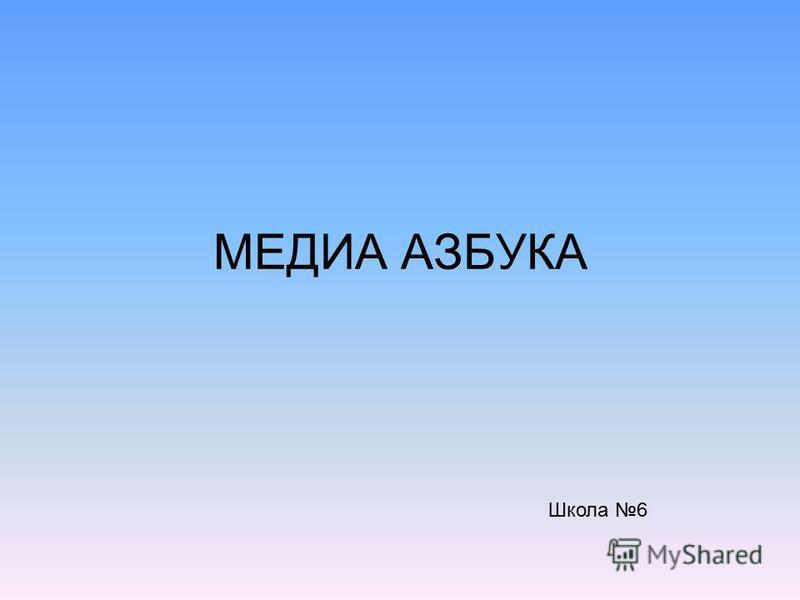 МЕДИА АЗБУКА Школа 6